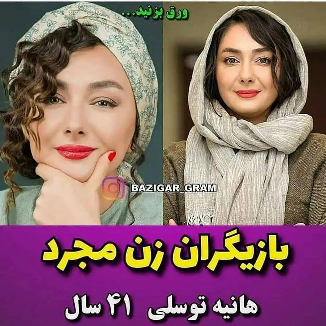 بازیگران زن مجرد ایرانی
