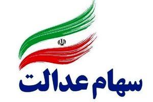 ارزش روز سهام عدالت امروز 27 مهر 1400| طلسم سهام عدالت شکسته شد